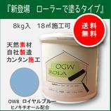 OGW ROLA 8kg OW8-ロイヤルブルー