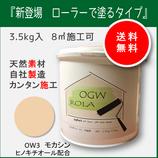 OGW ROLA 3.5kg OW3-モカシン