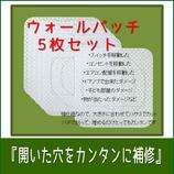 強化紙ウォールパッチ5枚組