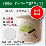 OGW ROLA 8kg OW1-フローラルホワイト