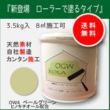 OGW ROLA 3.5kg OW4-ペールグリーン