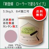 OGW ROLA 3.5kg OW6-プラム