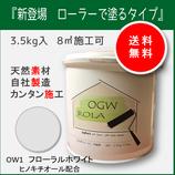 OGW ROLA 3.5kg OW1-フローラルホワイト