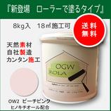 OGW ROLA 8kg OW2-ピーチピンク
