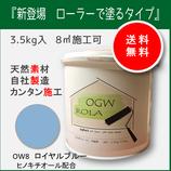 OGW ROLA 3.5kg OW8-ロイヤルブルー