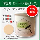 OGW ROLA 16kg OW3-モカシン