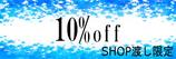 10%OFFチケット【SHOP受渡限定】