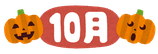 10月31日(日) 6:30~「早朝お掃除体験&正式参拝」参加申込み