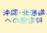 北海道・沖縄の方専用送料代(北海道、沖縄への配送の場合はカートに入れて下さい)
