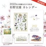 2022年 杉野宣雄カレンダー