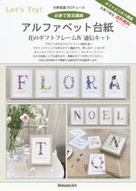 アルファベット台紙 花のギフトフレームⅣ通信キット