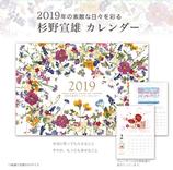 2019年杉野宣雄カレンダー