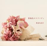 紫陽花のラプソディ