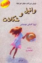 وانیل و شکلات، ازووا کاساتی مودینیانی  Vaniglia e cioccolato by Sveva Casati Modignani (in Persian)
