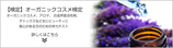 オーガニックコスメ&セーフティフード検定併願(Certificate無し)