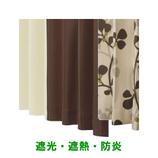遮光・遮熱・防炎カーテン1組 巾100×丈140×2枚