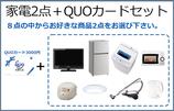 家電2点+QUOカードセット