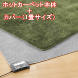 ホットカーペット(本体+カバー) 1畳用