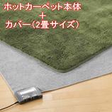 ホットカーペット(本体+カバー) 2畳用