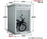 新品【イナバ物置】バイク保管庫 FXN-1322HY