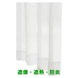 遮像・遮熱・防炎レースカーテン1組 巾100×丈138×2枚