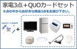 家電3点+QUOカードセット