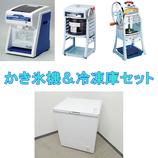 かき氷機&冷凍庫セット