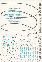 生なる死―よみがえる生命と文化の時空