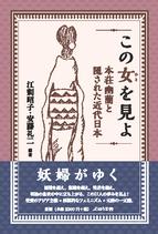 この女(ひと)を見よ 本荘幽蘭と隠された近代日本
