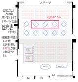 【チケット1枚分お得!】4名テーブル席前側+NEWアルバム+denebTシャツ(10周年記念限定色)