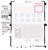 チケット先行予約「前列右」お席確保+NEWアルバム