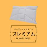 オーダーメイド枕(プレミアムタイプ)