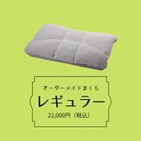 オーダーメイド枕(レギュラーサイズ)