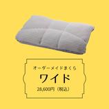 オーダーメイド枕(ワイドサイズ)
