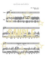 ロックンロールパンダパン 譜面 コーラス ピアノ PDF版