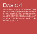 ベーシック4