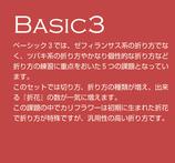 ベーシック3