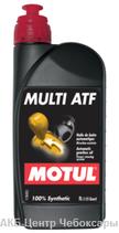 Motul Multi ATF трансм. синт. 1л