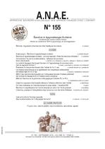 ANAE N° 155 - Emotion et Apprentissages scolaires
