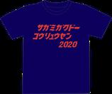 サガミガクドー交流戦ヘビーウエイトTシャツ