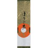 ¥300ほうじ茶 100g入