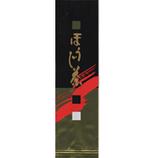 ¥800ほうじ茶 100g入