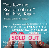Points of You®九州tribe『夏フェス!2019-LOVE & PEACE-』@門司赤煉瓦プレイス
