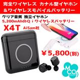 完全ワイヤレスイヤホン X4T  モバイルバッテリー(5200mAh)仕様 防滴