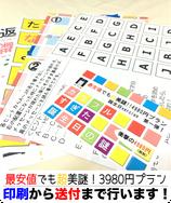 最安値でも超美謎!3,980円プラン
