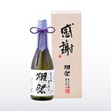 獺祭 純米大吟醸 磨き二割三分 720(感謝木箱入り)