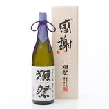獺祭 純米大吟醸 磨き二割三分 1800(感謝木箱入り)