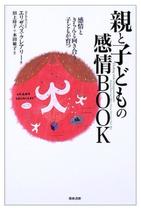 親と子どもの感情BOOK