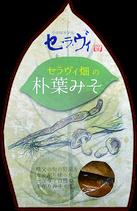 野菜みそ(袋)