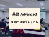 英語Advanced_東京校通学プレミアムコース